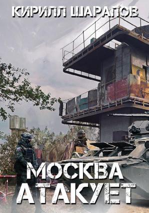Москва атакует фото №1