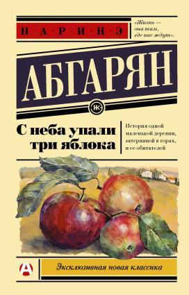 С неба упали три яблока фото №1