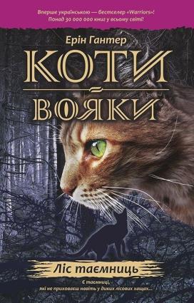 Коти вояки. Книга 3. Ліс таємниць фото №1