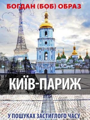 Київ-Париж. У пошуках застиглого часу фото №1