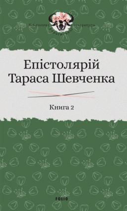 Епістолярій Тараса Шевченка. Книга 2: 1857-1861 фото №1