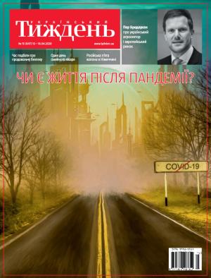 Український тиждень № 15 (10.04 - 16.04)