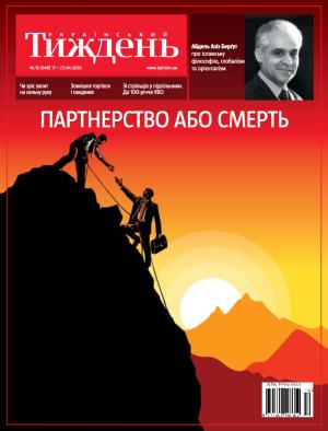Український тиждень № 16 (17.04 - 23.04)