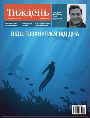 Український тиждень № 18 (1.05 - 7.05)