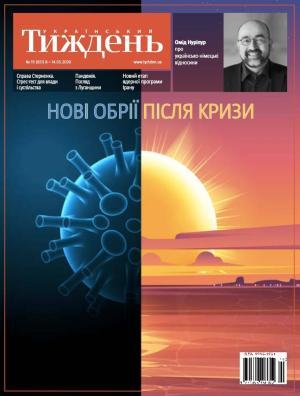 Український тиждень № 19 (8.05 - 14.05)