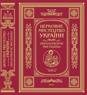 Церковне мистецтво України. Образотворче мистецтво. Том 2
