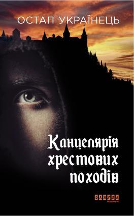 Канцелярія хрестових походів фото №1