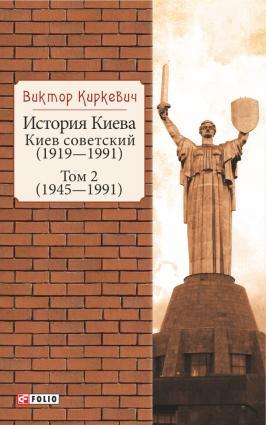 История Киева. Киев советский. Том 2 (1945—1991) фото №1