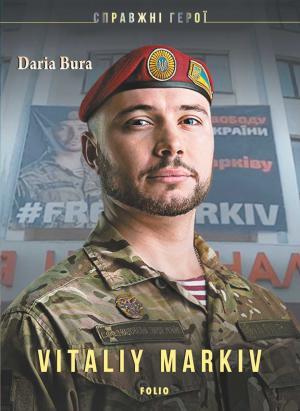 Vitaly Markiv фото №1