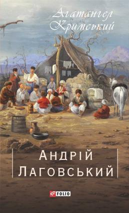 Андрій Лаговський фото №1