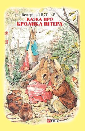 Казка про кролика Пітера фото №1