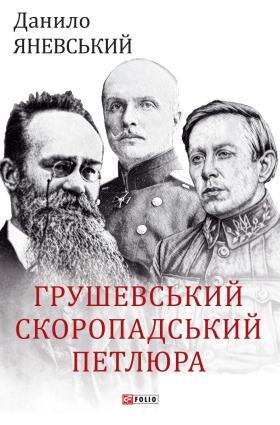 Грушевський, Скоропадський, Петлюра