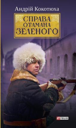 Справа Отамана Зеленого. Українські хроніки 1919 року фото №1