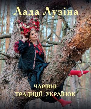 Чарівні традиції українок фото №1