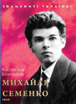 Михайль Семенко фото №1