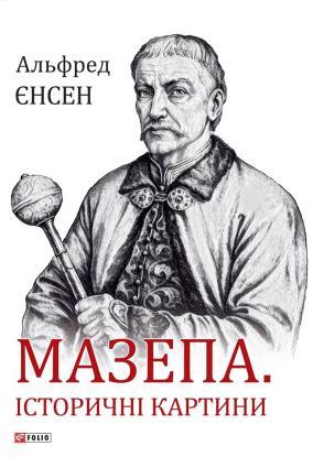 Мазепа. Історичні картини фото №1