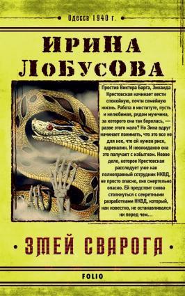 Змей Сварога фото №1