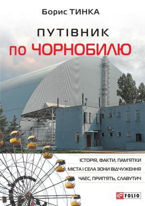 Путівник по Чорнобилю