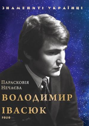 Володимир Івасюк фото №1