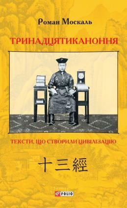 Тринадцятиканоння: тексти, що створили цивілізацію фото №1