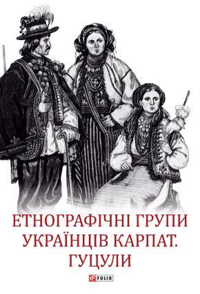 Етнографічні групи українців Карпат. Гуцули фото №1