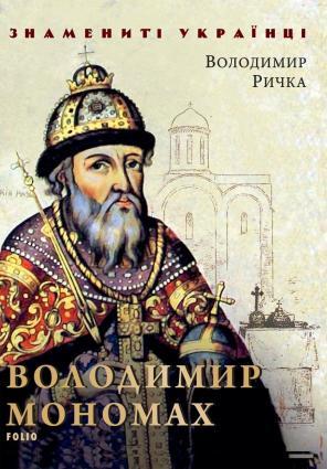 Володимир Мономах фото №1