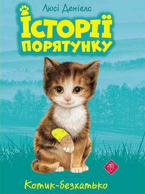 Історії порятунку. Книга 1. Котик - безхатько фото №1