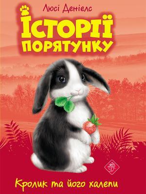 Історії порятунку. Книга 2. Кролик та його халепи фото №1