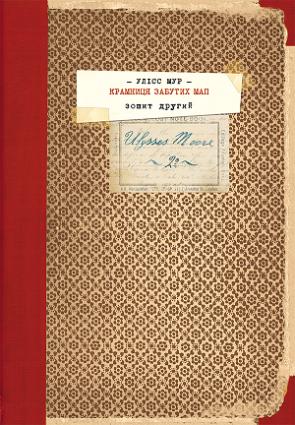 Улісс Мур. Книга 2. Крамниця забутих мап