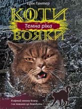 Коти-вояки. Книга 2. Темна ріка фото №1