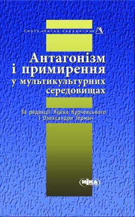Антагонізм і примирення у мультикультурних середовищах фото №1