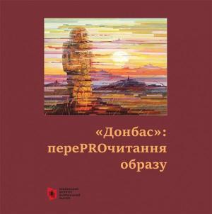 «Донбас»: переPROчитання образу фото №1