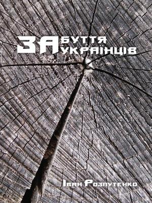 Забуття українців фото №1