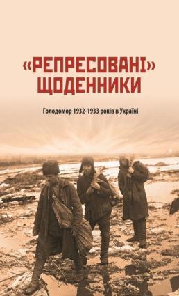 """""""Репресовані"""" щоденники. Голодомор 1932–1933 років в Україні фото №1"""
