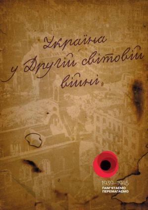 Україна в Другій світовій війні фото №1