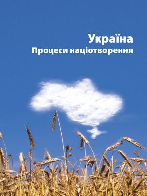 Україна. Процеси націотворення