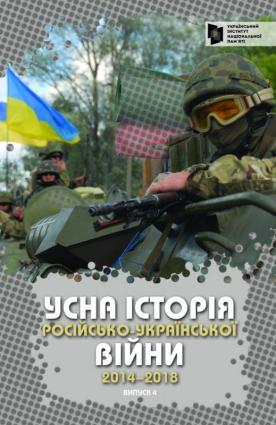 Усна історія російсько-української війни (2014-2018 роки) фото №1