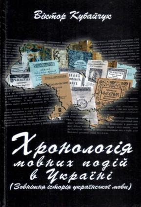 Хронологія мовних подій в Україні фото №1