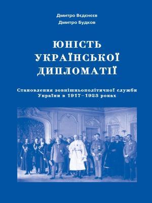 Юність української дипломатії фото №1