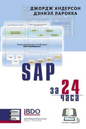 SAP за 24 часа фото №1