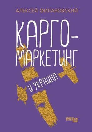 Карго-маркетинг и Украина фото №1