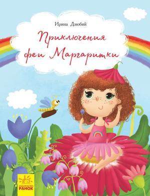 Приключения феи Маргаритки фото №1