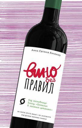 Вино без правил фото №1