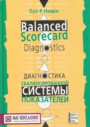 Диагностика сбалансированной системы показателей фото №1