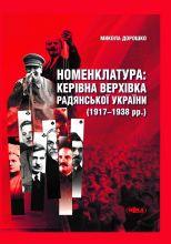 Номенклатура: керівна верхівка Радянської України фото №1