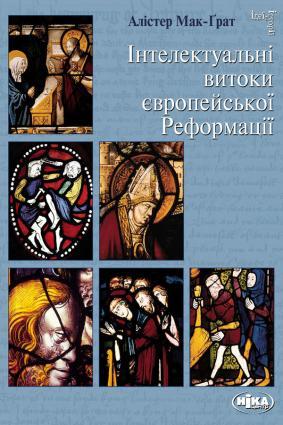 Інтелектуальні витоки європейської Реформації фото №1