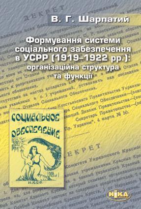 Формування системи соціального забезпечення в УСРР (1919–1922 рр.): організаційна структура та функції. фото №1