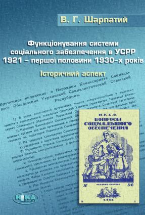 Функціонування системи соціального забезпечення в УСРР 1921 – першої половини 1930-х років. Історичний аспект. фото №1