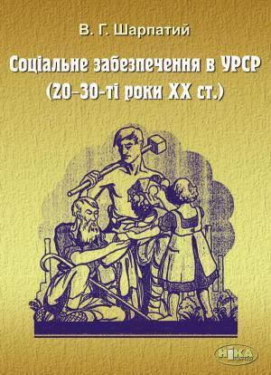 Соціальне забезпечення в УРСР (20–30-ті роки ХХ ст.) фото №1