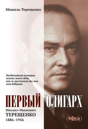 Первый олигарх : Михаил Иванович Терещенко фото №1